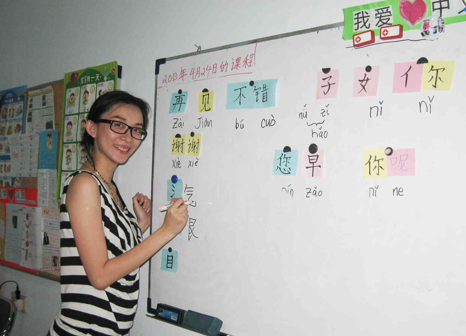 belajar tulisan mandarin