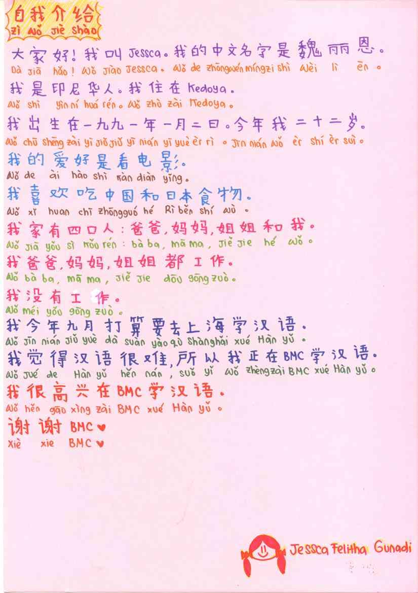 Karangan Mandarin