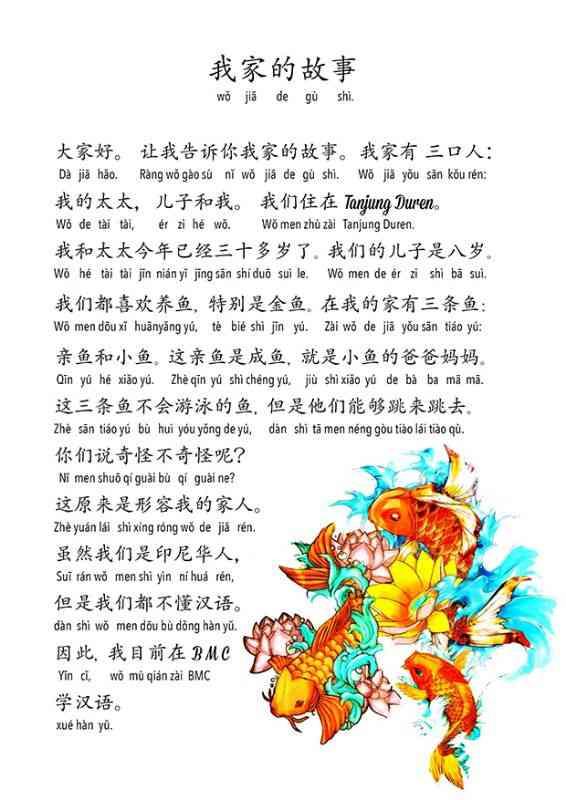 mandarin saya Cara belajar bahasa mandarin bahasa mandarin adalah bahasa yang cukup rumit untuk dipelajari, terutama untuk penutur asli bahasa inggris  saya tidak mengerti.