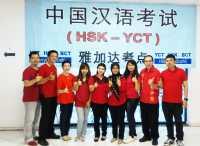 Peserta BMC Ujian HSK1