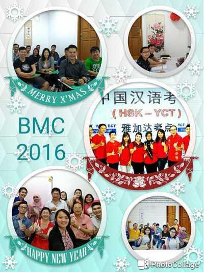 BMC Ucapkan Selamat Tahun Baru 2017