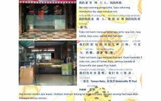 toko roti dalam tulisan mandarin