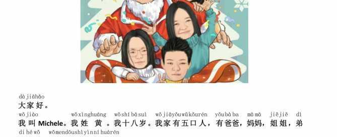Tulisan Mandarin tentang Mahasiswa