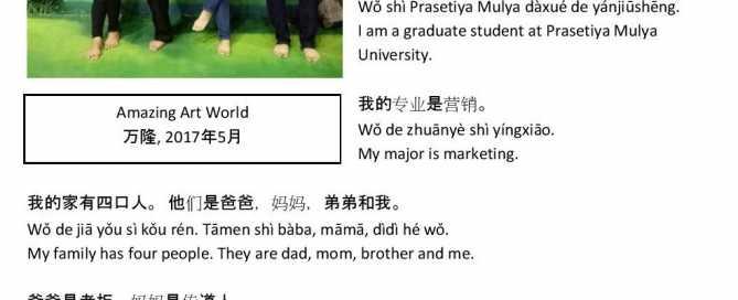 Perkenalan Diri dalam Mandarin